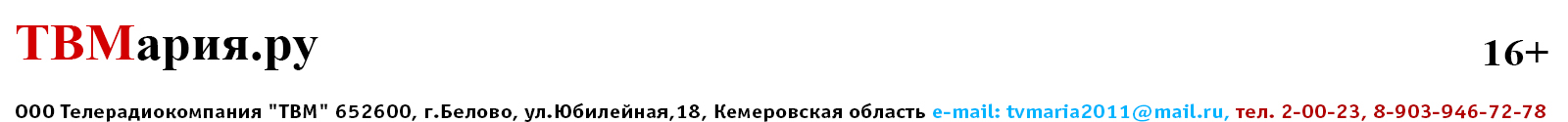 ТВМария.ру   16+