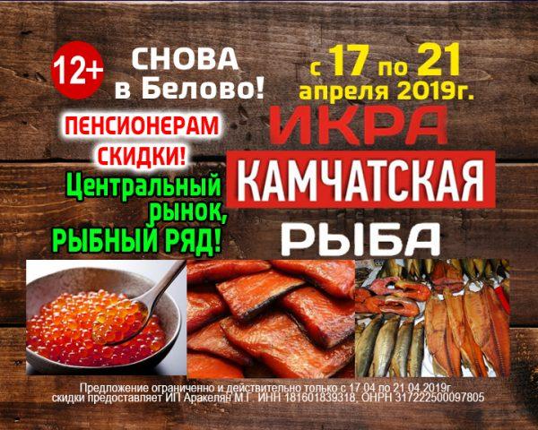 Реклама 16+ СНОВА —  по вашим просьбам!   ИКРА  и КАМЧАТСКАЯ РЫБА  в Белово!
