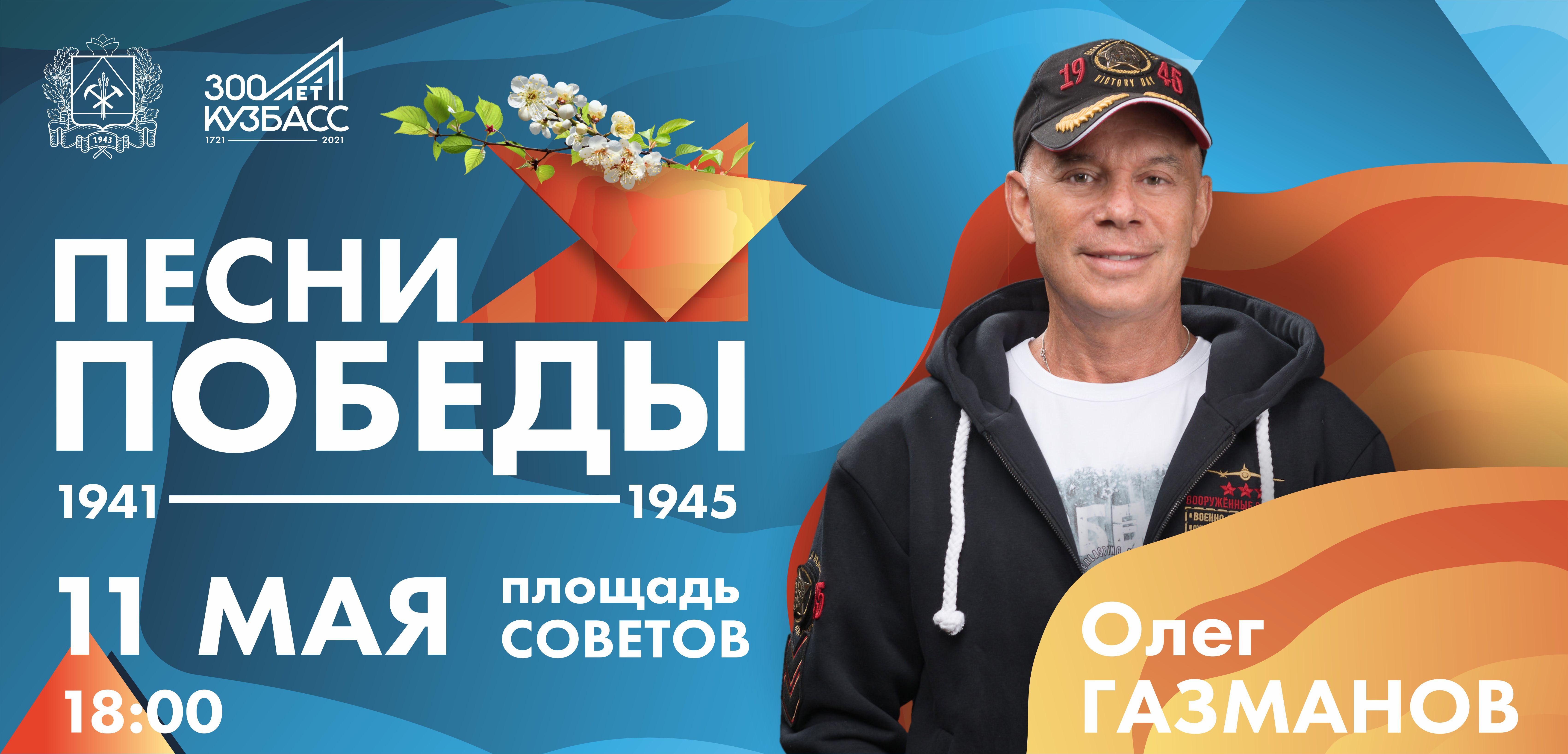 В Кемерове, 11 мая в 18-00, в честь Дня Победы пройдёт праздничный концерт с участием звёзд.